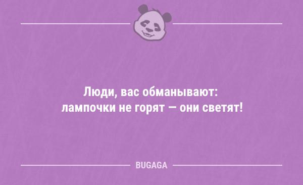 Подборка свежих анекдотов - 6863