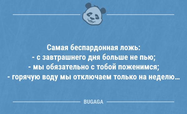 Смешные анекдоты на Бугаге (8 шт)