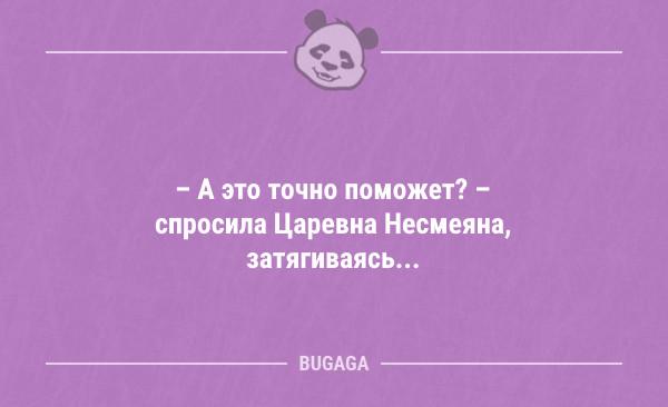 Подборка свежих анекдотов - 6927