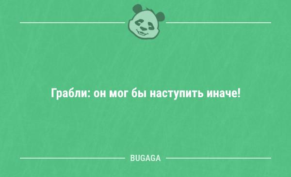 Подборка свежих анекдотов - 7074