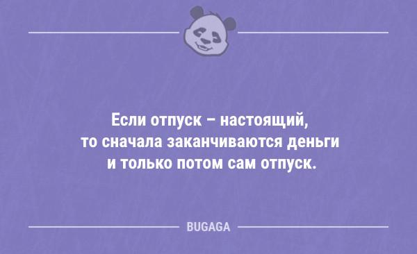 Подборка свежих анекдотов - 7087