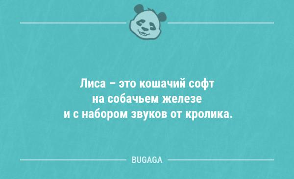 Подборка свежих анекдотов - 7092