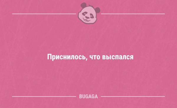 Подборка свежих анекдотов - 7099