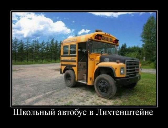 Очередная подборка новых демотиваторов - 3416