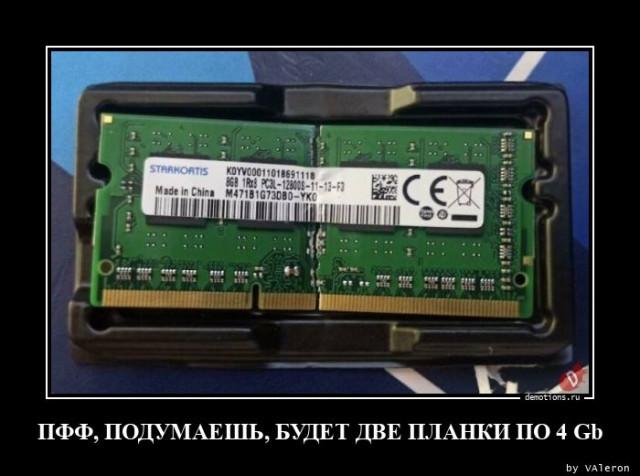 Очередная подборка новых демотиваторов - 3420