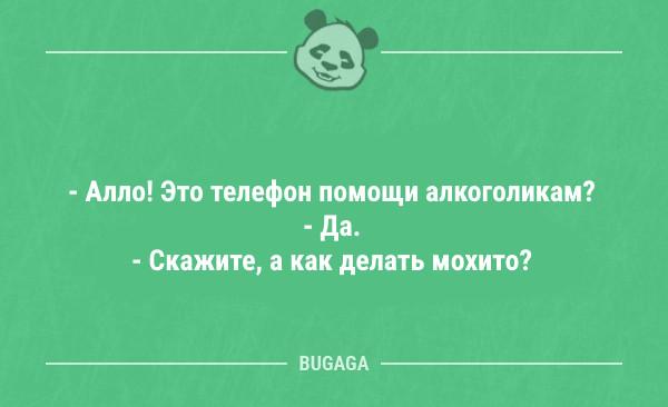 Подборка свежих анекдотов - 7135