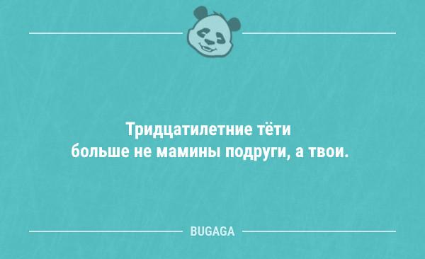 Подборка свежих анекдотов - 7139