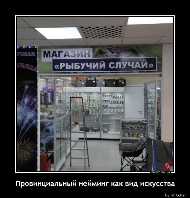 Очередная подборка новых демотиваторов - 3439