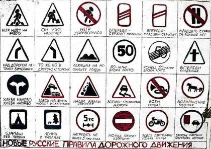 Новые русские ПДД