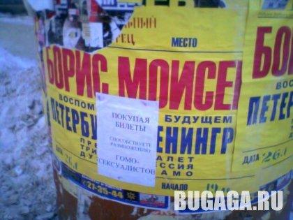 Акция протеста )