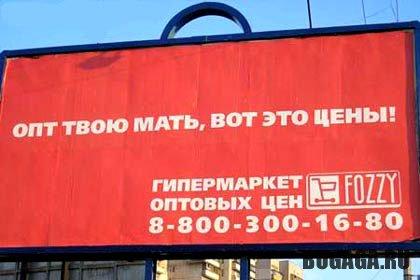 Реклама в Одессе