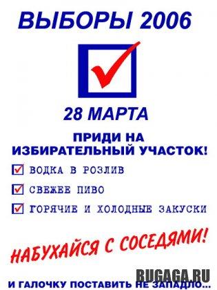 Выборы 2006