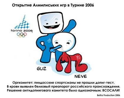 Новости с олимпиады