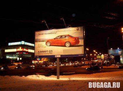 Зачотная реклама