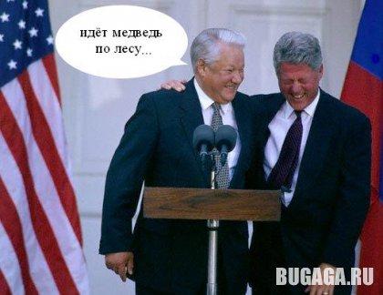 Ельцин и Клинтон. Переиграли.