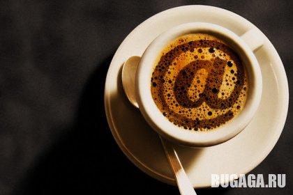 Хватит работать. Перекур и кофе.