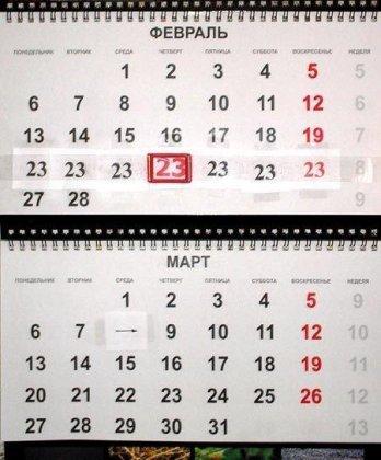 Мужской календарь