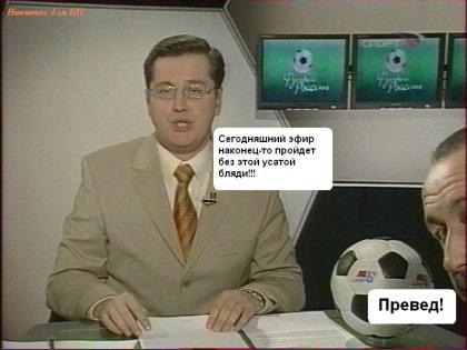 Футбольный превед