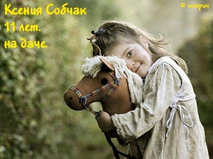 Ксения Собчак в 11 лет