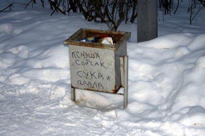 Бедная Ксюша