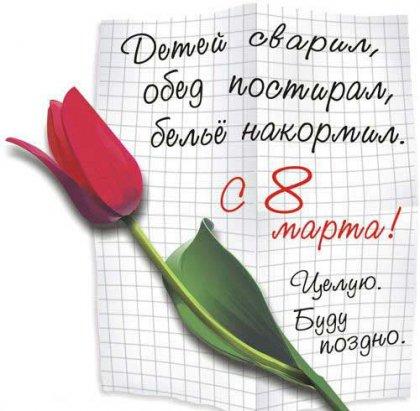 8 марта – День Международной Солидарности Мужчин