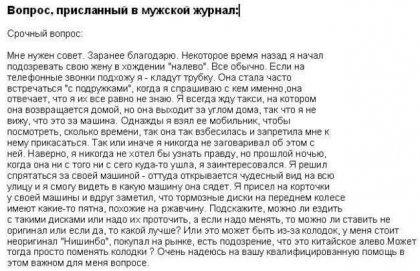 Вопрос в мужской журнал :)))