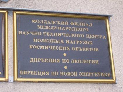 Молдавские космонавты. Штаб-квартира