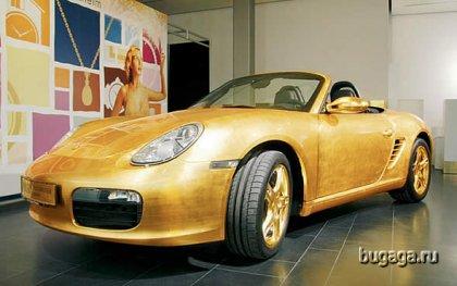 Золотой Порш (Porsche)