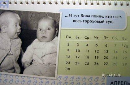Зачотный календарь