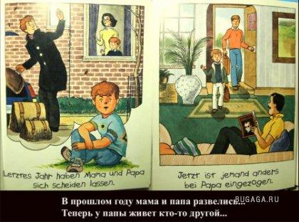 """""""Папин друг"""" - ахтунг комикс"""