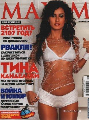 Тина Канделаки в украинском Maxim (5 сканов) дальше