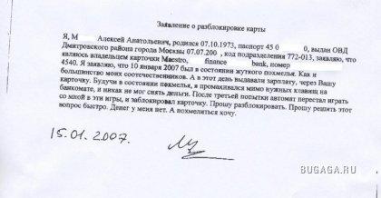 Заявление о разблокировке банковской карты