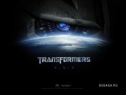 Transformers... ( киношка )