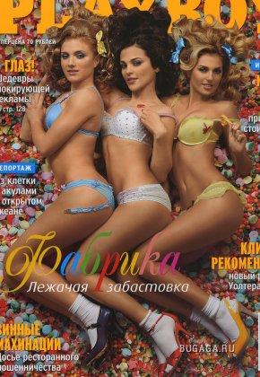 """Группа """"Фабрика"""" в журнале """"Playboy"""", март 2007 г."""