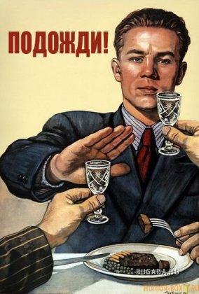 """Фотожаба на советский агитплакат """" НЕТ! """""""