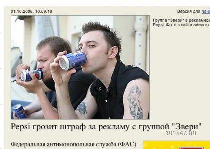 Pepsi оштрафуют.