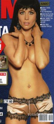 """Беретта в журнале """"FHM"""", март 2007г."""