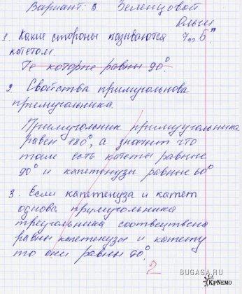 Великие умы есть и в России