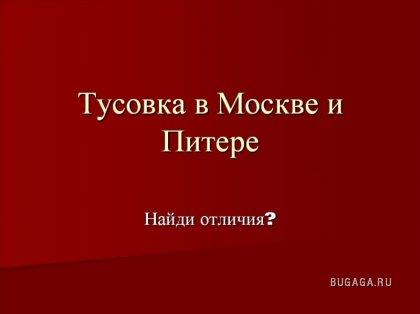 Где будем тусить - в Москве или в Питере?