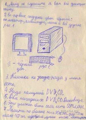 Инструкция для мамы как покупать компьютер