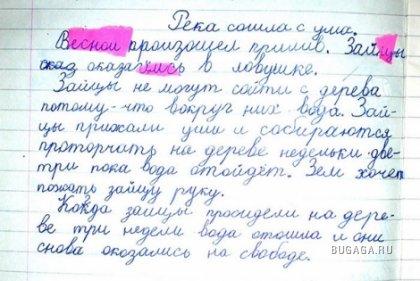 Школьное сочинение))