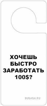 http://images.bugaga.ru/posts/thumbs/1180347150_nadpisi_na_dveri_1.jpg