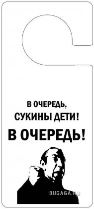 http://images.bugaga.ru/posts/thumbs/1180347150_nadpisi_na_dveri_14.jpg