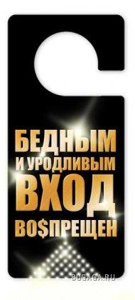 http://images.bugaga.ru/posts/thumbs/1180347150_nadpisi_na_dveri_186.jpg