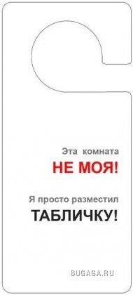 http://images.bugaga.ru/posts/thumbs/1180347150_nadpisi_na_dveri_196.jpg