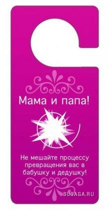 http://images.bugaga.ru/posts/thumbs/1180347150_nadpisi_na_dveri_26.jpg