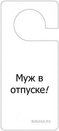 http://images.bugaga.ru/posts/thumbs/1180347150_nadpisi_na_dveri_30.jpg
