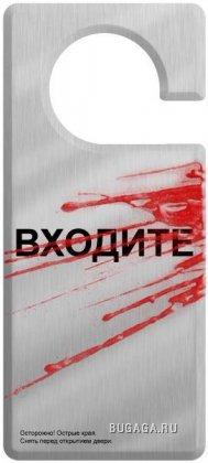 http://images.bugaga.ru/posts/thumbs/1180347150_nadpisi_na_dveri_32.jpg