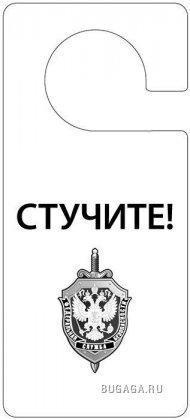http://images.bugaga.ru/posts/thumbs/1180347150_nadpisi_na_dveri_44.jpg