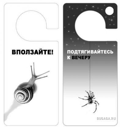 http://images.bugaga.ru/posts/thumbs/1180347150_nadpisi_na_dveri_55.jpg